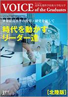 graduates-hokuriku.jpg