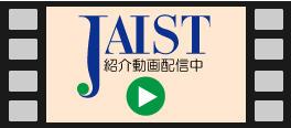 JAIST紹介動画