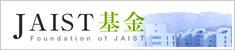 JAIST基金