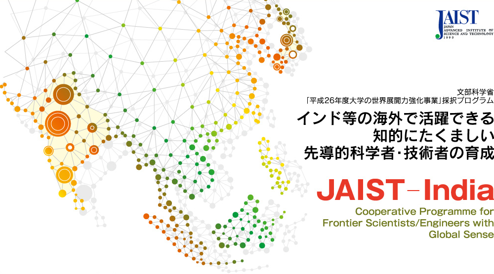 MEXT Re-Inventing Japan Project - JAIST-India Cooperative Programme for Frontier Scientists/Engineers with Global Sense-