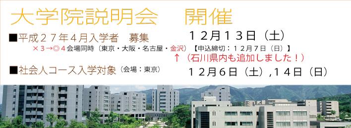 banner_setsumeikai_H27autumn.jpg