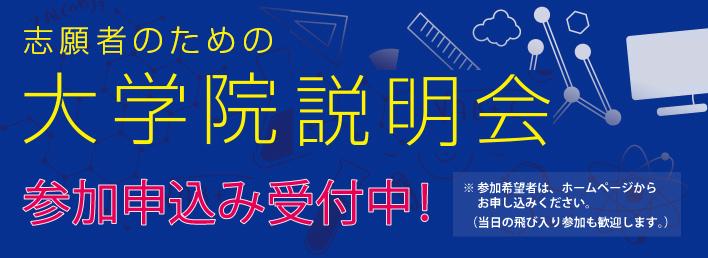 banner_setumeikai201510.jpg