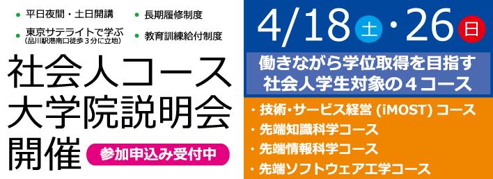 社会人コース大学院説明会