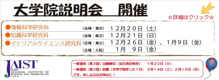 banner_setsumeikai_H27postAutumn.jpg