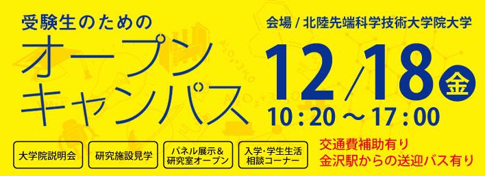 opencampus201512.jpg