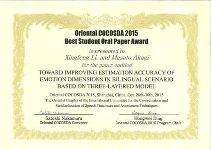 award_akagilab.jpg