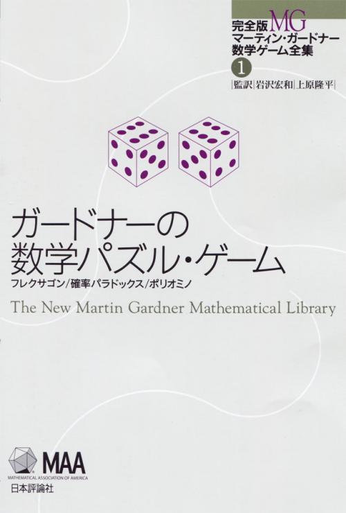 ガードナーの数学パズル・ゲーム