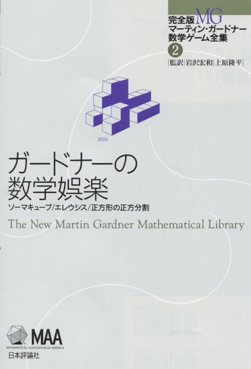 ガードナーの数学娯楽