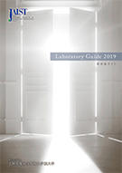 laboratoryguide-2019.jpg