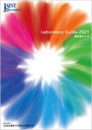 laboratoryguide-2021.jpg
