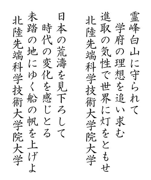 words-jaistsong.jpg