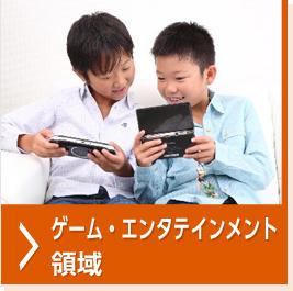 ゲーム・エンタテインメント領域