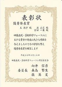 award20180501-1.jpg