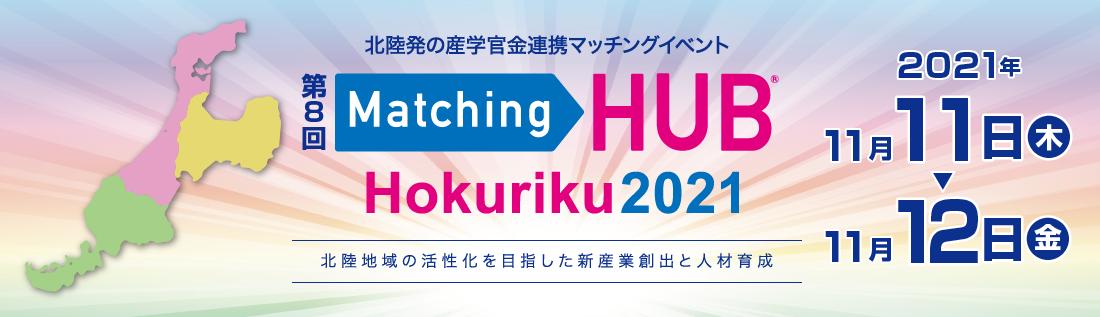 Matching HUB Hokuriku 2021