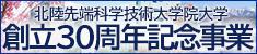 【右サイド】創立30周年記念事業