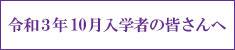 【右サイド】令和3年10月入学予定の皆さんへ