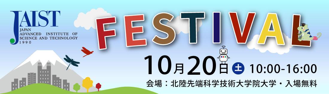 JAISTフェスティバル2018