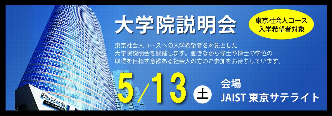 大学院説明会 東京社会人コース