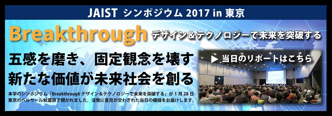 JAISTシンポジウム2017 レポート