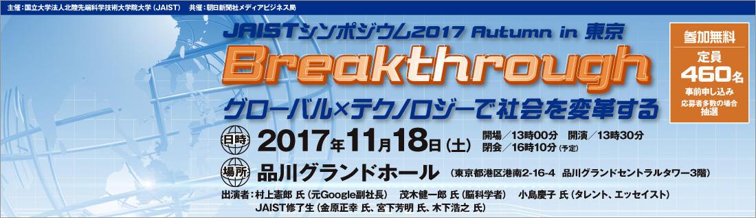 JAIST シンポジウム2017 Autumn in 東京