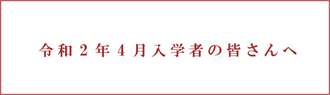 【メイン】令和2年4月入学予定の皆さんへ
