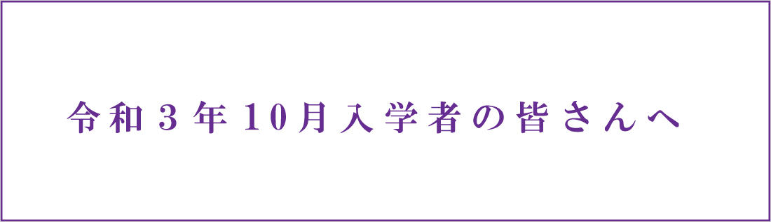 【メイン】令和3年10月入学者の皆さんへ