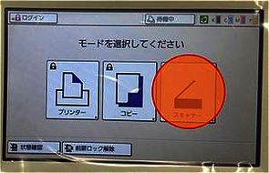 "Fig. 1: Tap ""スキャナ""."