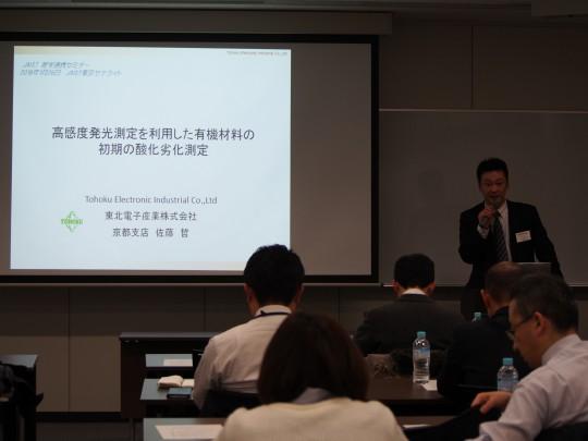 160126東京セミナー4