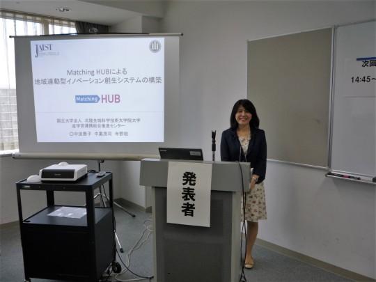 H28産学連携学会2