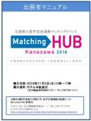 Matching HUB 2016出展者マニュアル