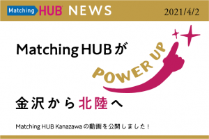 Matching Hub