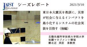 <!-- 【シーズ レポート】 -->(後編)<シーズレポート> 東日本大震災を教訓に、災害が社会に与えるインパクトを最小化するシステムの社会実装を目指す