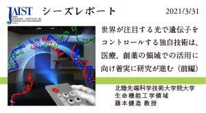 <!-- 【シーズ レポート】 -->(前編) 世界が注目する光で遺伝子をコントロールする独自技術は、医療、創薬の領域での活用に向け着実に研究が進む