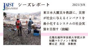 <!-- 【シーズ レポート】 -->(前編)<シーズレポート> 東日本大震災を教訓に、災害が社会に与えるインパクトを最小化するシステムの社会実装を目指す