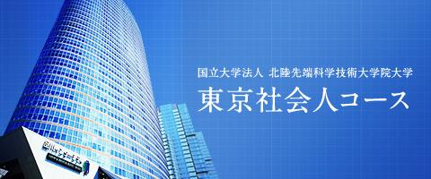 国立大学法人 北陸先端科学技術大学院大学 東京社会人コース