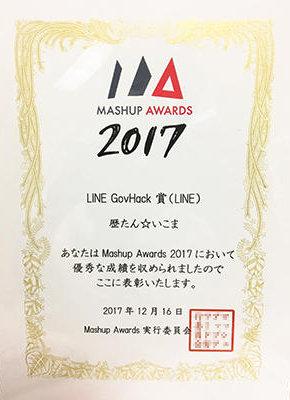 award20171228-2.JPG