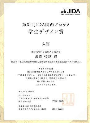 award20180322-1.jpg