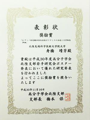 award20181122-1.jpg