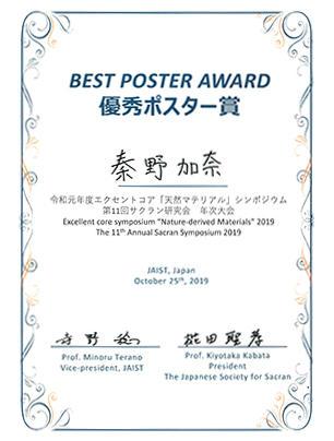 award20191105-1.jpg