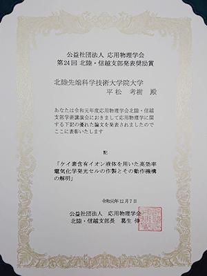 award20191217-2.jpg