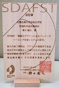 award20200325-3.jpg