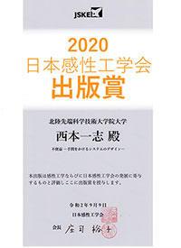 award20200916-1.jpg