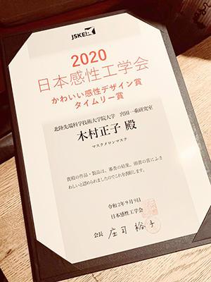 award20200923-1.jpg
