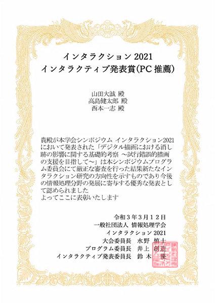 award20210315-2.jpg