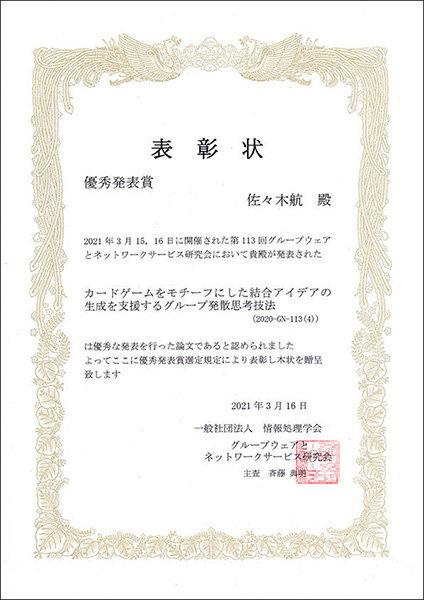 award20210616-1.jpg