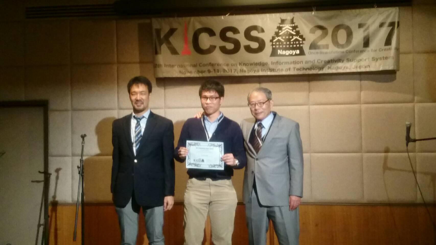 kicss2017-ikuta1.jpg