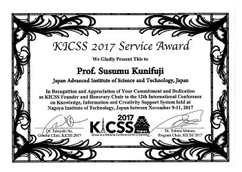 kicss2017-kunifuji2.jpg
