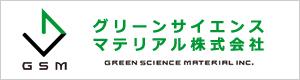 グリーンサイエンスマテリアル株式会社