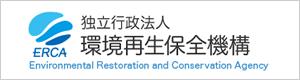 独立行政法人 環境再生保全機構
